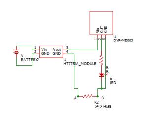 電流計測(その1)