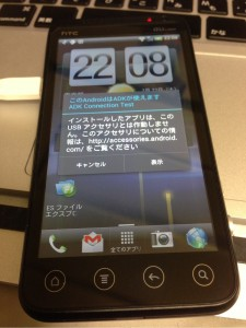 HTC Evo 3DにADKをつないだ