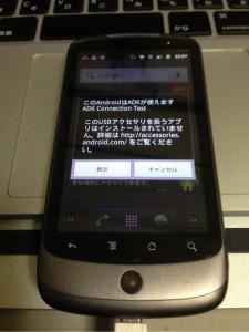 Nexus OneにADKをつないだ